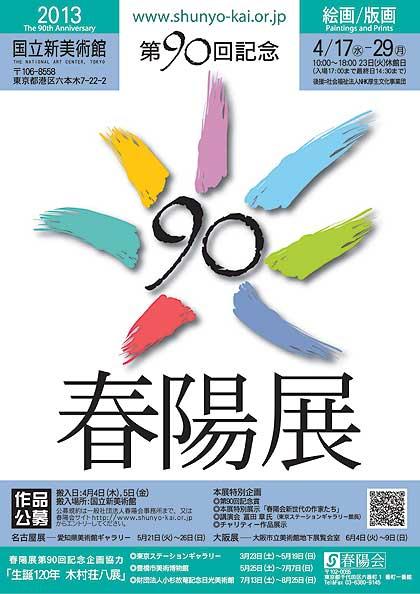 back90-5