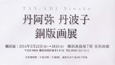 tanami14-02