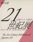 21世紀展3