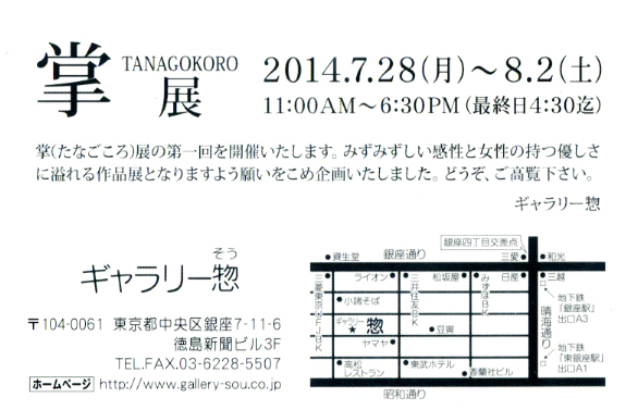 tanagokoro02