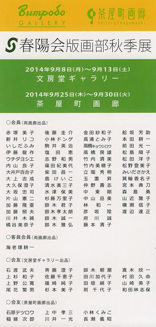 版画部秋季展03