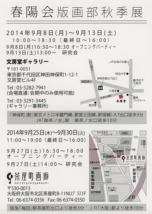版画部秋季展02