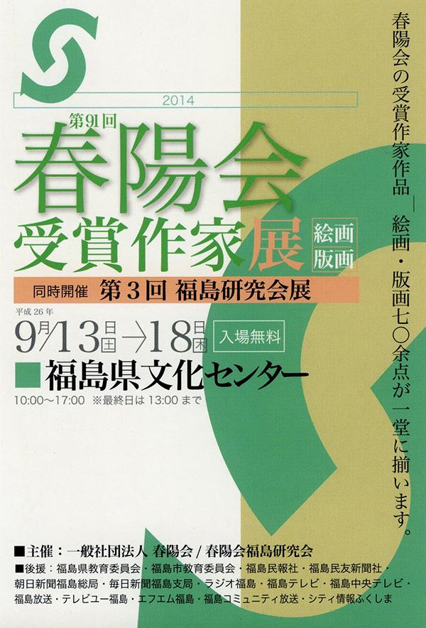 受賞作家展01