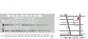 静岡研究会 展