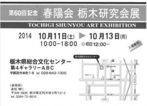 栃木研究会展 地図