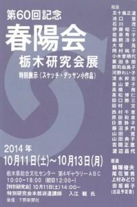 栃木研究会展