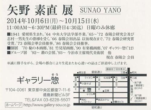 yano02