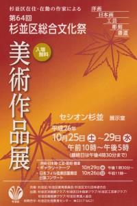 杉並総合文化祭