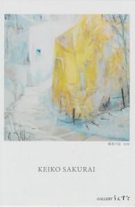 桜井展 図