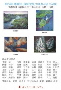 山梨研究会 図
