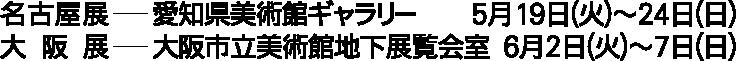 巡回展ロゴ