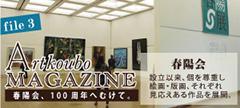 春陽会アート公募マガジン