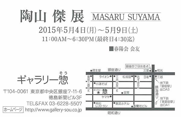 15suyama02