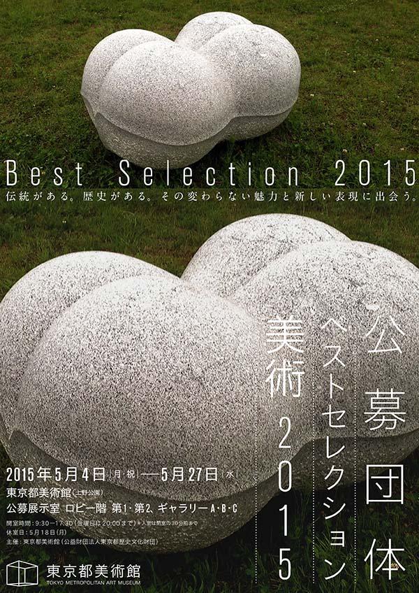 Best_s2015