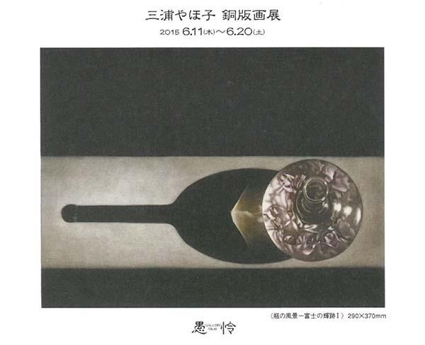 15miura_y01
