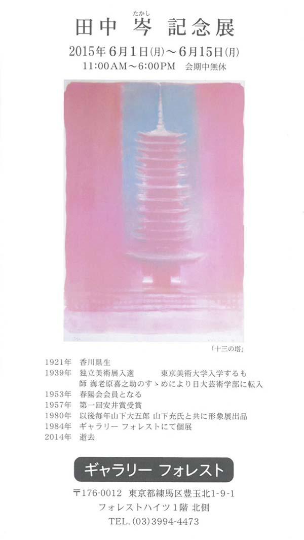 15tanaka01