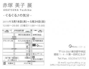 赤塚展 地図