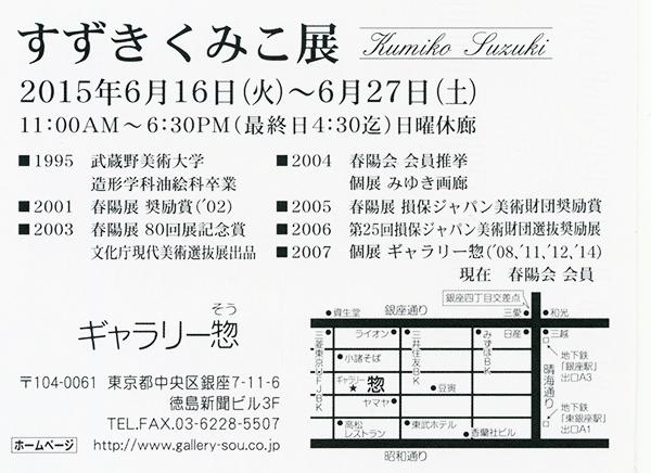 15suzukiku02
