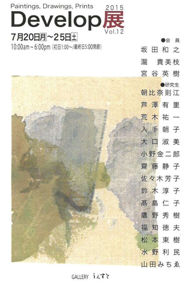 15develop01-1