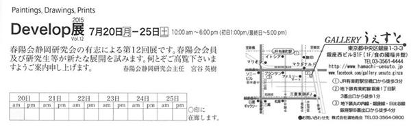 15develop02-1