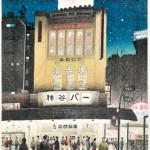 中山 岳美/NAKAYAMA takeyoshi:浅草界隈 No.1 60×41 平版