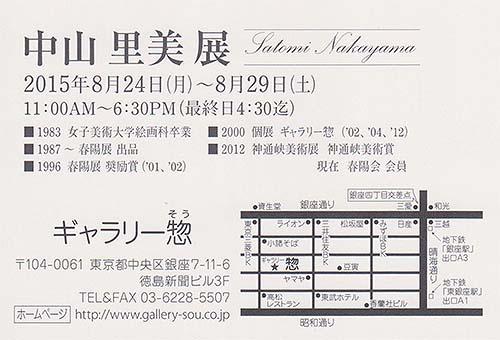 15nakayama02
