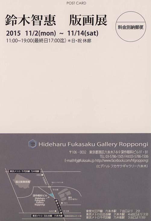 15suzukitoB02