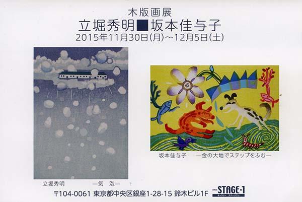 15tatuhorisakamoto01