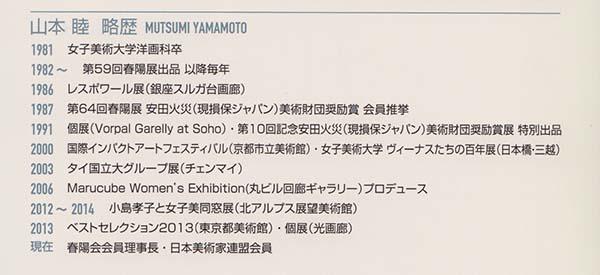 15yamamotoB03