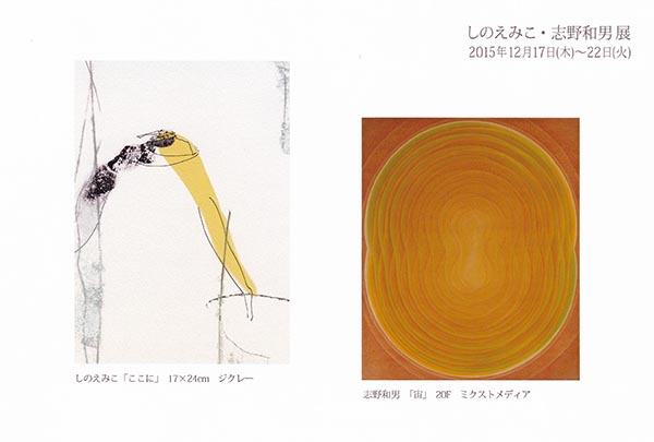 15shinomaya01