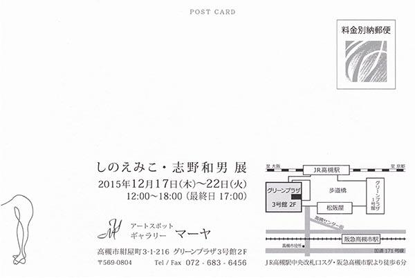 15shinomaya02