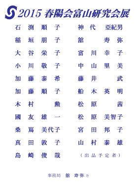 15toyama01