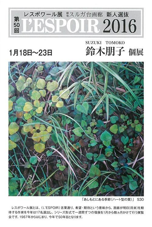 16suzukiT01