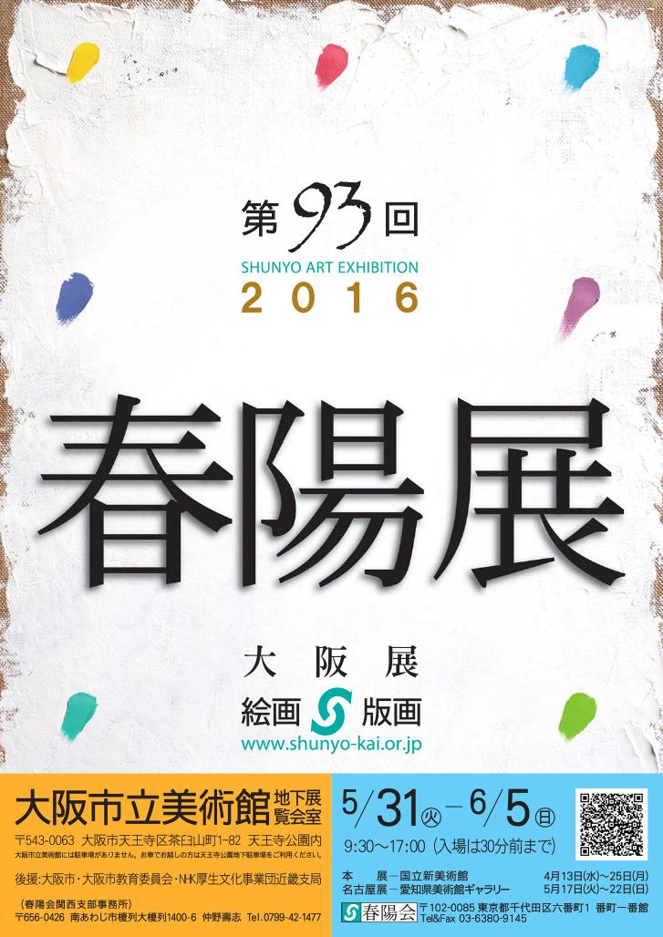 2016osakaten_info