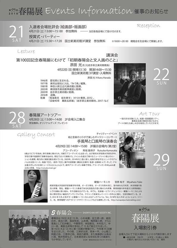 第95回春陽展 催事のお知らせ