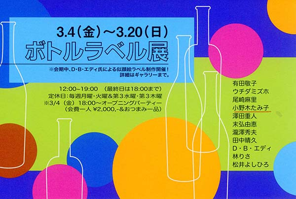 BottleLabel01