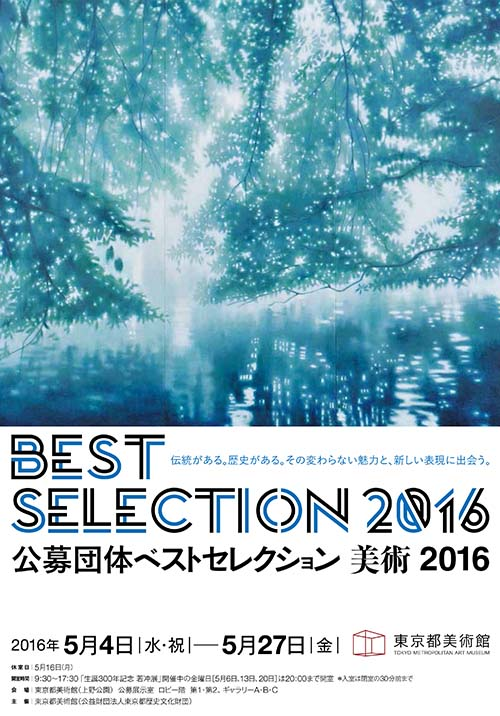16best_selection01