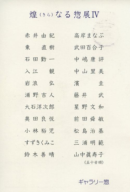 16kiranarusou01