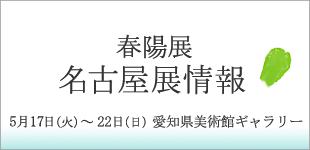 春陽展名古屋展情報のイメージ