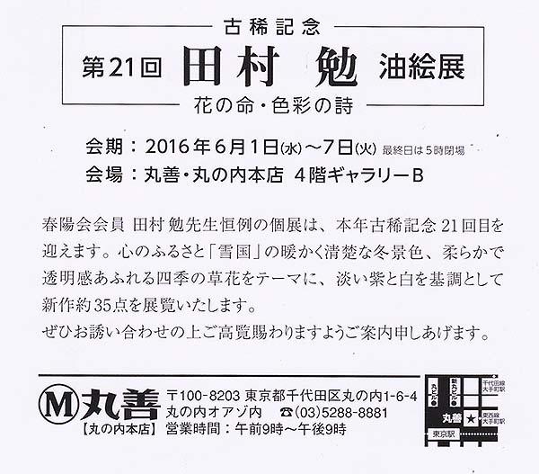 16tamura02
