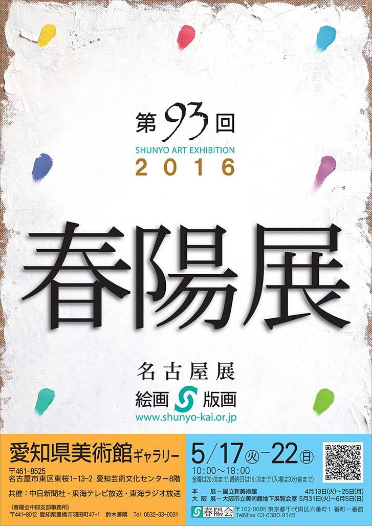 2016nagoya_info2