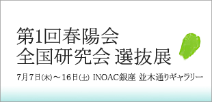 第1回春陽会 全国研究会選抜展のイメージ