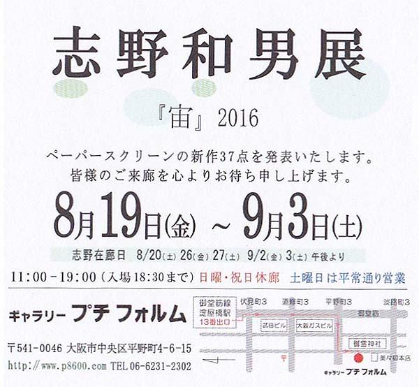 16shino02