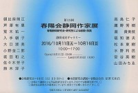 16shizuoka01