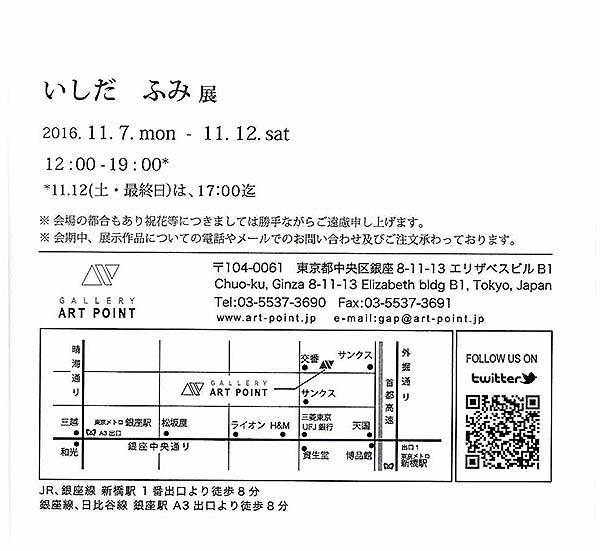 16ishida02