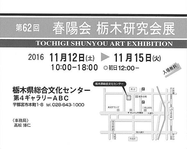 16tochigi02