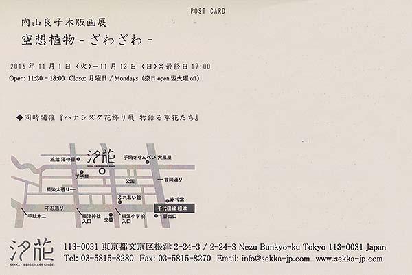 16uchiyama02