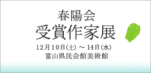 春陽会受賞作家展のイメージ
