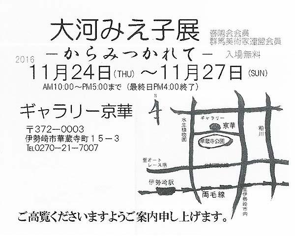 16okawa02