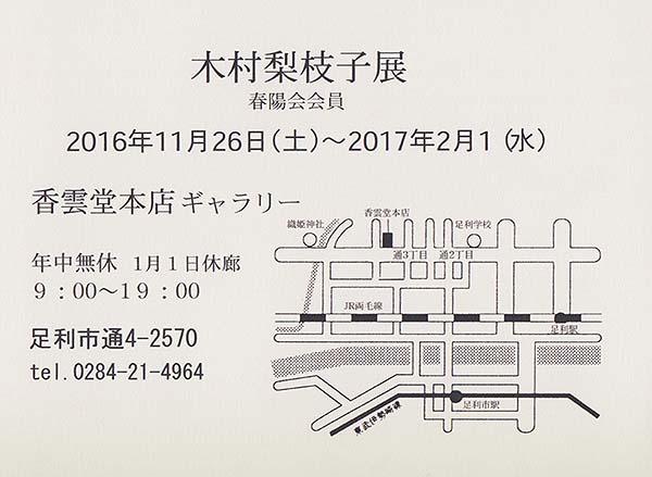 16kimura201